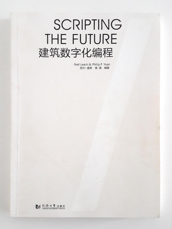 scripting-future